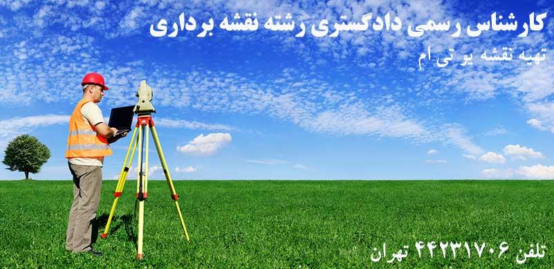 کارشناس رسمی نقشه برداری تهیه نقشه یو تی ام نقشه utm تهران