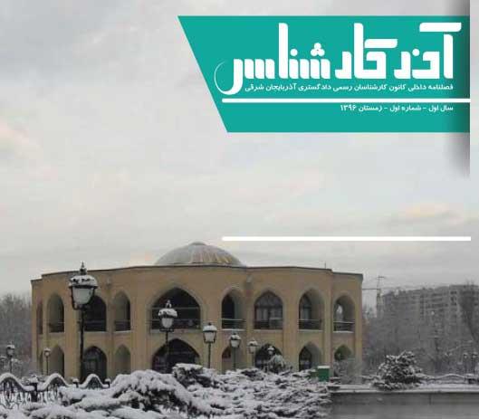 دانلود مجله آذر کارشناس