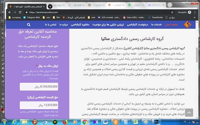 محاسبه آنلاین حق الزحمه کارشناس رسمی سایت کارشناس آنلاین