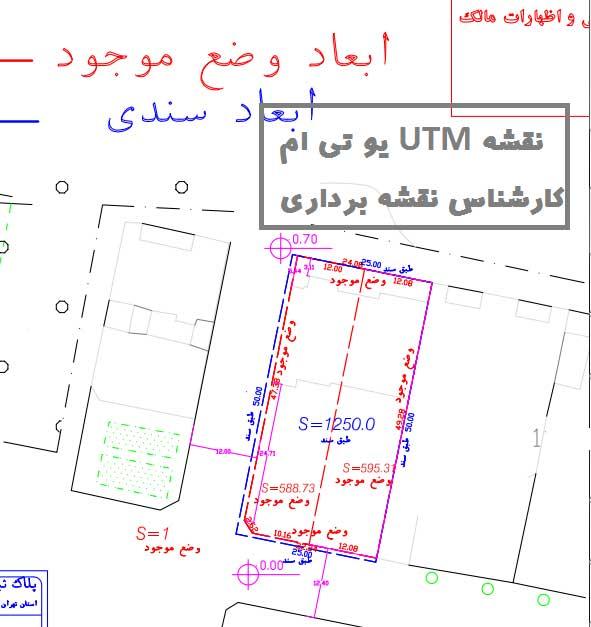 تهیه نقشه utm یو تی ام زمین در استان تهران توسط کارشناس رسمی نقشه برداری ثبتی