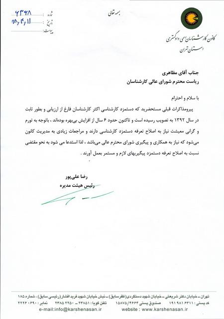درخواست اصلاح تعرفه حق الزحمه کارشناسی رسمی
