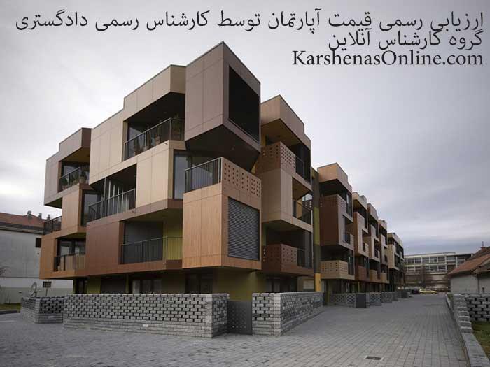 ارزیابی آپارتمان ارزیابی رسمی آپارتمان توسط کارشناس رسمی دادگستری راه و ساختمان