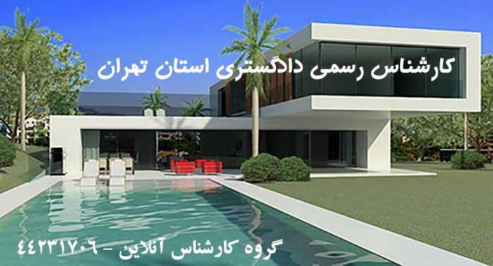 کارشناس رسمی دادگستری تهران - گروه کارشناس آنلاین ارزیابی آپارتمان زمین ملک خانه ویلا کارخانه کارشناسی