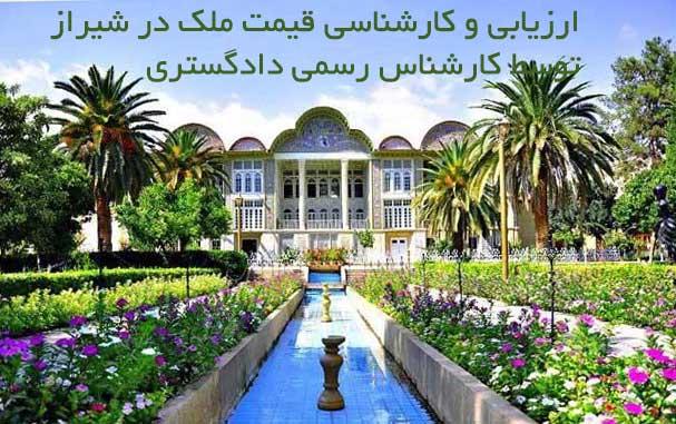 کارشناس رسمی دادگستری شیراز استان فارس ارزیابی قیمت ملک